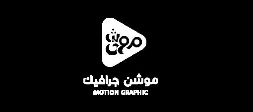 موشن جرافيك السعودية
